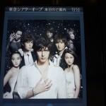前田敦子の彼氏が出演している「ロミオ&ジュリエットを観てきた
