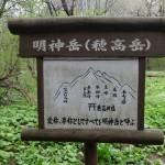 【上高地に初宿泊!6】春の明神池