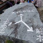 【岳沢登山:1】上高地に行かなきゃ、何もかも始まらない!