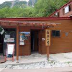 【岳沢登山:10】岳沢小屋で過ごした時間