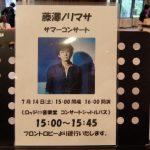 藤澤ノリマサ 八ヶ岳サマーコンサート2018