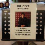藤澤ノリマサ 八ヶ岳サマーコンサート2019