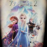 アナと雪の女王2 観た